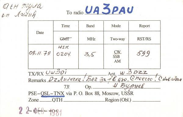 Нажмите на изображение для увеличения.  Название:UA3NK-UA3PAU-1979-qsl-2s.jpg Просмотров:3 Размер:270.4 Кб ID:284704