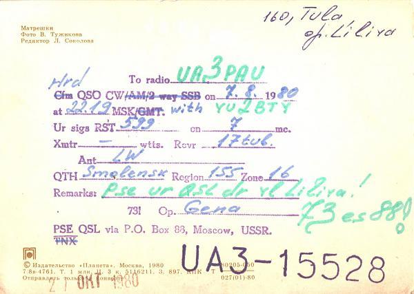 Нажмите на изображение для увеличения.  Название:UA3-155-28-to-UA3PAU-1980-qsl-2s.jpg Просмотров:3 Размер:377.9 Кб ID:284706