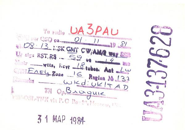 Нажмите на изображение для увеличения.  Название:UA3-137-628-to-UA3PAU-1981-qsl.jpg Просмотров:3 Размер:273.1 Кб ID:284707