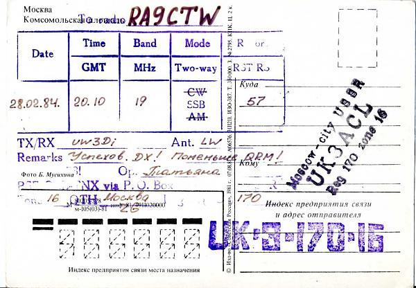 Нажмите на изображение для увеличения.  Название:UK317016 qsl ra9ctw 1984_.jpg Просмотров:3 Размер:232.4 Кб ID:284742