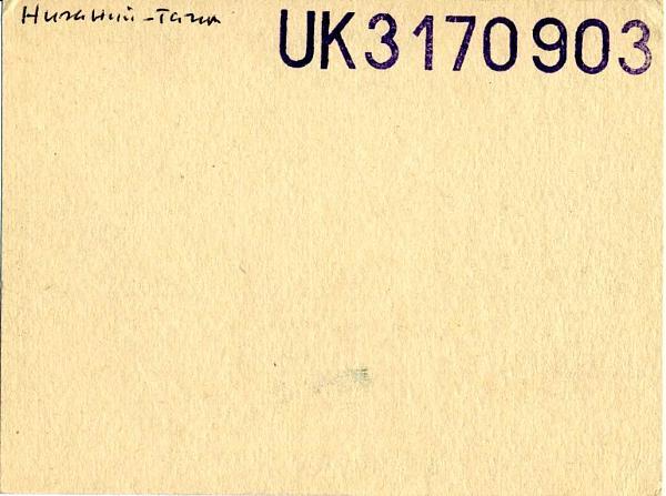 Нажмите на изображение для увеличения.  Название:UK3170903 qsl ra9ctw 1984.jpg Просмотров:2 Размер:170.1 Кб ID:284743