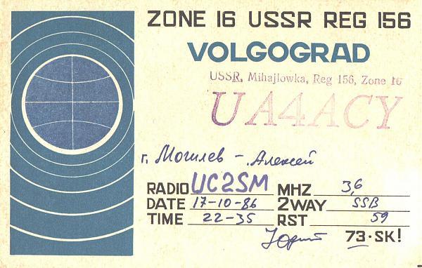 Нажмите на изображение для увеличения.  Название:UA4ACY-UC2SM-1986-qsl.jpg Просмотров:2 Размер:501.7 Кб ID:284802
