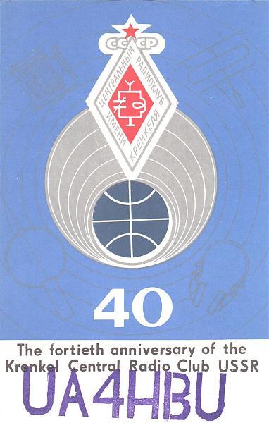 Нажмите на изображение для увеличения.  Название:UA4HBU-UC2SM-1986-qsl-1s.jpg Просмотров:2 Размер:443.5 Кб ID:284803