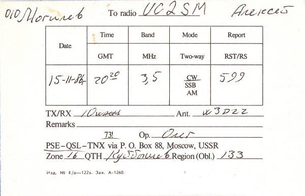 Нажмите на изображение для увеличения.  Название:UA4HBU-UC2SM-1986-qsl-2s.jpg Просмотров:2 Размер:280.9 Кб ID:284804