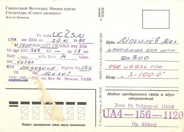 Нажмите на изображение для увеличения.  Название:UA4-156-1120-to-UC2SM-1986-qsl-2s.jpg Просмотров:2 Размер:593.2 Кб ID:284807