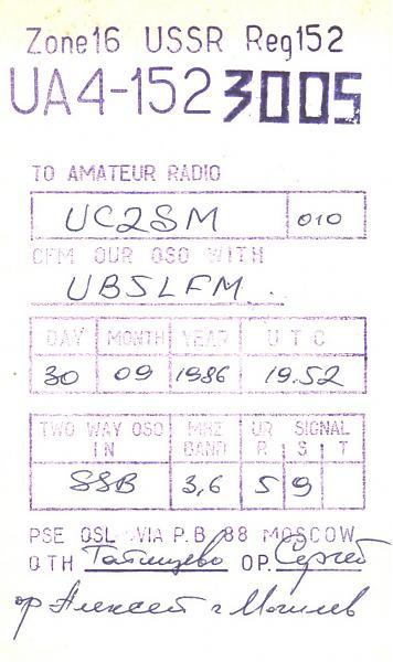 Нажмите на изображение для увеличения.  Название:UA4-152-3005-to-UC2SM-1986-qsl.jpg Просмотров:2 Размер:271.1 Кб ID:284808