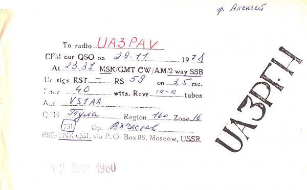 Нажмите на изображение для увеличения.  Название:UA3PFH-UA3PAV-1978-qsl.jpg Просмотров:2 Размер:248.4 Кб ID:284829