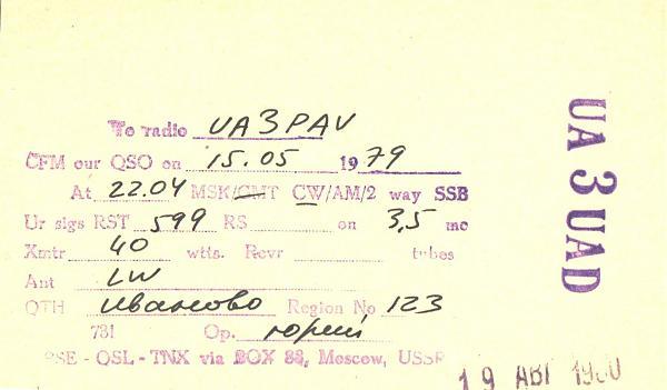 Нажмите на изображение для увеличения.  Название:UA3UAD-UA3PAV-1979-qsl.jpg Просмотров:2 Размер:243.3 Кб ID:284832