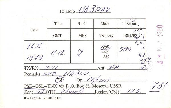 Нажмите на изображение для увеличения.  Название:UA3-123-289-to-UA3PAV-1979-qsl-2s.jpg Просмотров:2 Размер:268.8 Кб ID:284834
