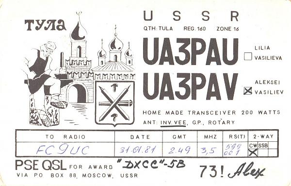 Нажмите на изображение для увеличения.  Название:FC9UC-UA3PAV-1981-qsl-2s.jpg Просмотров:2 Размер:396.5 Кб ID:284837