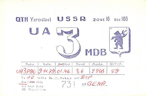 Нажмите на изображение для увеличения.  Название:UA3MDB-UA3PAU-1979-qsl.jpg Просмотров:2 Размер:269.1 Кб ID:284866