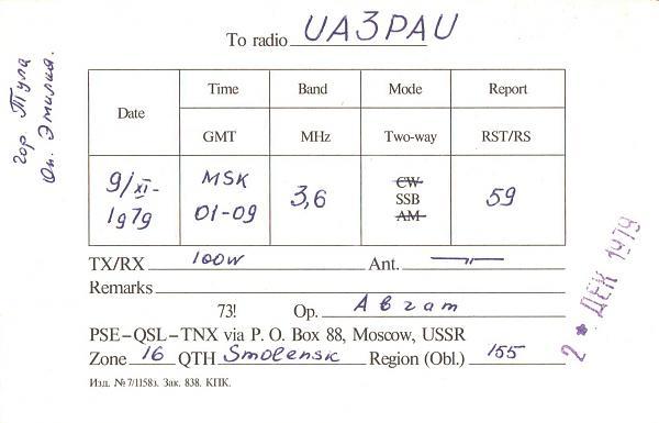 Нажмите на изображение для увеличения.  Название:UA3LAD-UA3PAU-1979-qsl-2s.jpg Просмотров:2 Размер:243.2 Кб ID:284868
