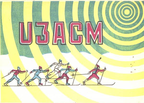 Нажмите на изображение для увеличения.  Название:U3ACM-UA3PAU-1981-qsl-1s(reg010).jpg Просмотров:2 Размер:476.2 Кб ID:284869