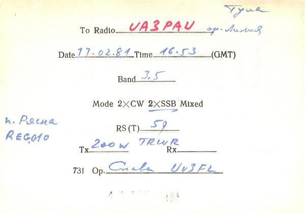 Нажмите на изображение для увеличения.  Название:U3ACM-UA3PAU-1981-qsl-2s(reg010).jpg Просмотров:2 Размер:213.7 Кб ID:284870