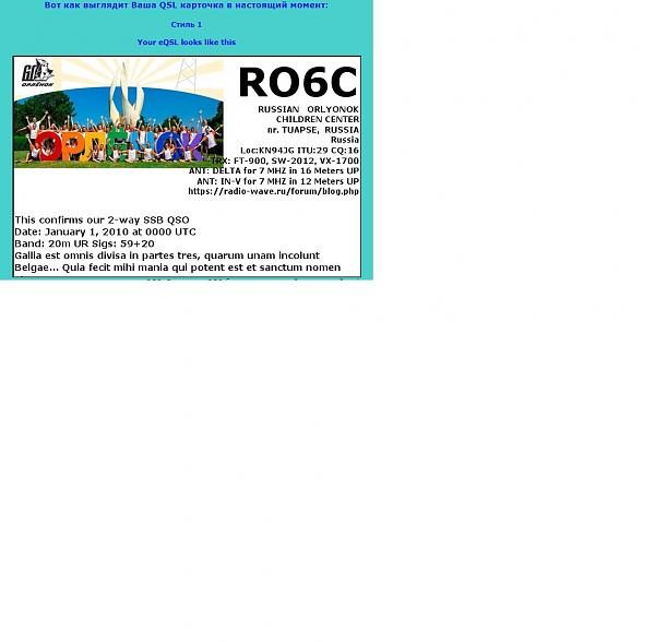 Нажмите на изображение для увеличения.  Название:e-QSL  RO6C.jpg Просмотров:7 Размер:114.1 Кб ID:285125