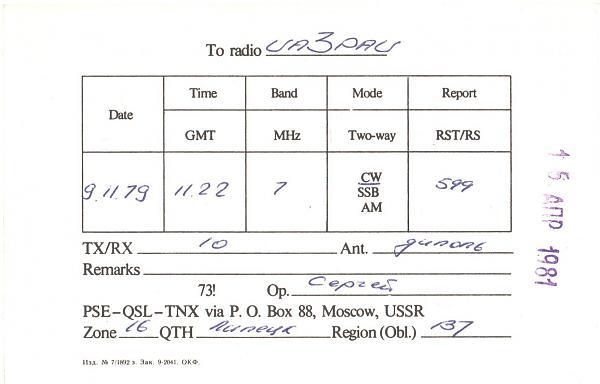 Нажмите на изображение для увеличения.  Название:UA3GEJ-UA3PAU-1979-qsl-2s.jpg Просмотров:2 Размер:236.0 Кб ID:285202
