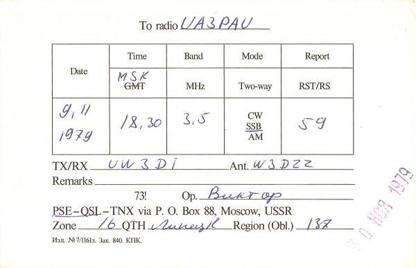 Нажмите на изображение для увеличения.  Название:UA3GER-UA3PAU-1979-qsl-2s.jpg Просмотров:2 Размер:242.7 Кб ID:285204