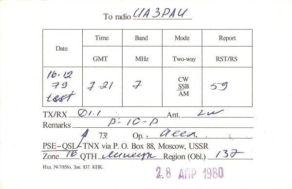 Нажмите на изображение для увеличения.  Название:UA3GFT-UA3PAU-1979-qsl-2s.jpg Просмотров:2 Размер:246.2 Кб ID:285206