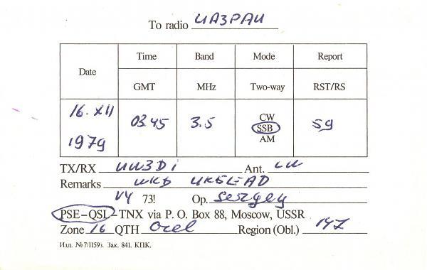 Нажмите на изображение для увеличения.  Название:UA3-147-231-to-UA3PAU-1979-qsl-2s.jpg Просмотров:2 Размер:251.7 Кб ID:285208