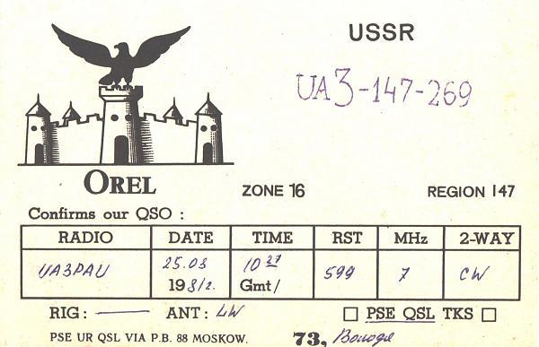Нажмите на изображение для увеличения.  Название:UA3-147-269-to-UA3PAU-1981-qsl.jpg Просмотров:2 Размер:314.9 Кб ID:285209
