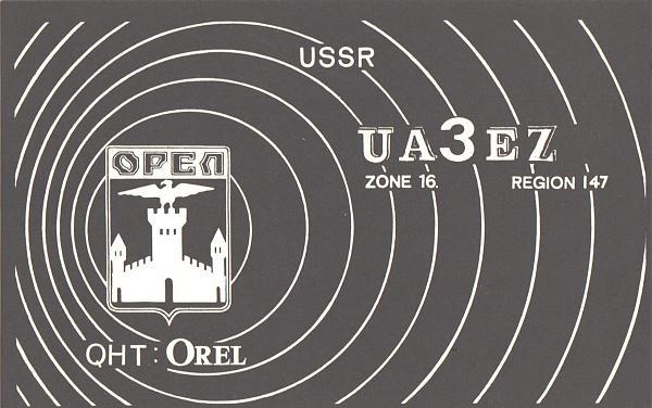 Нажмите на изображение для увеличения.  Название:UA3EZ-UA3PAV-1978-qsl-1s.jpg Просмотров:2 Размер:422.2 Кб ID:285244