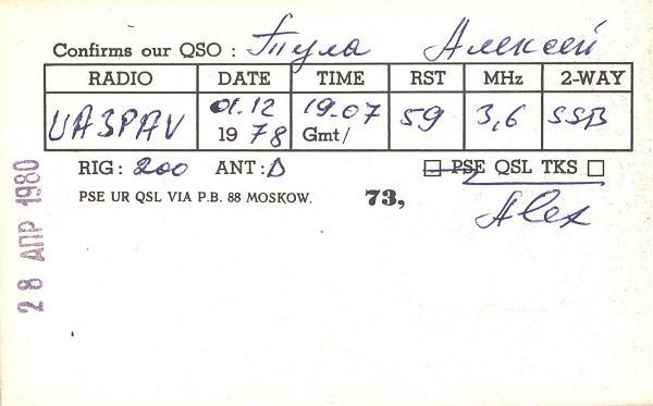 Нажмите на изображение для увеличения.  Название:UA3EZ-UA3PAV-1978-qsl-2s.jpg Просмотров:2 Размер:271.8 Кб ID:285245