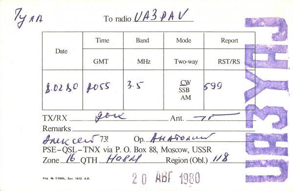 Нажмите на изображение для увеличения.  Название:UA3YAJ-UA3PAV-1980-qsl2-2s.jpg Просмотров:2 Размер:304.8 Кб ID:285249