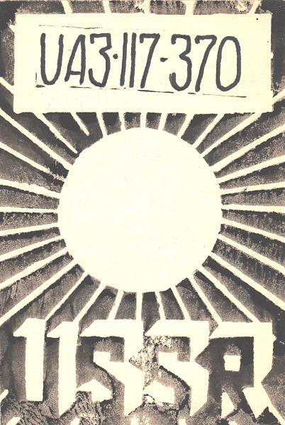 Нажмите на изображение для увеличения.  Название:UA3-117-370-to-UA3PAV-1979-qsl-1s.jpg Просмотров:2 Размер:470.1 Кб ID:285250