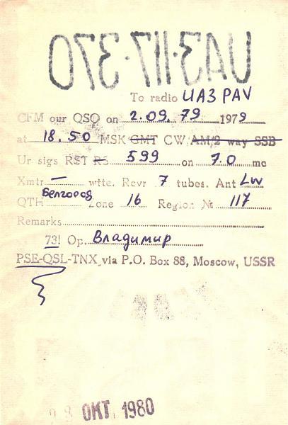 Нажмите на изображение для увеличения.  Название:UA3-117-370-to-UA3PAV-1979-qsl-2s.jpg Просмотров:2 Размер:326.6 Кб ID:285251
