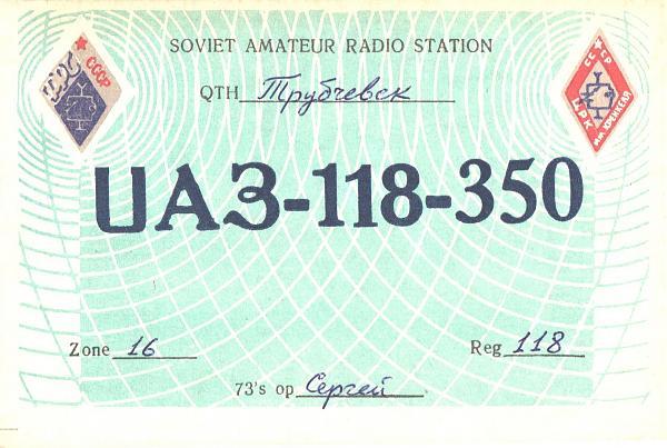 Нажмите на изображение для увеличения.  Название:UA3-118-350-to-UA3PAV-1982-qsl-1s.jpg Просмотров:2 Размер:480.6 Кб ID:285252