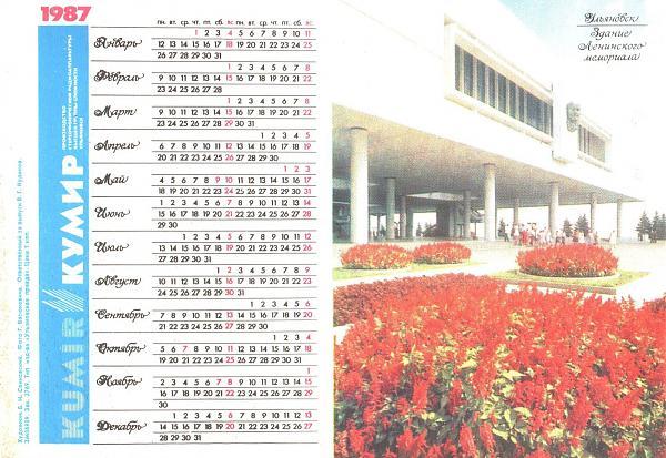 Нажмите на изображение для увеличения.  Название:UA4LCU-UC2SM-1987-qsl-1s.jpg Просмотров:2 Размер:741.9 Кб ID:285282