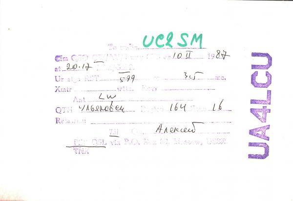 Нажмите на изображение для увеличения.  Название:UA4LCU-UC2SM-1987-qsl-2s.jpg Просмотров:2 Размер:206.0 Кб ID:285283