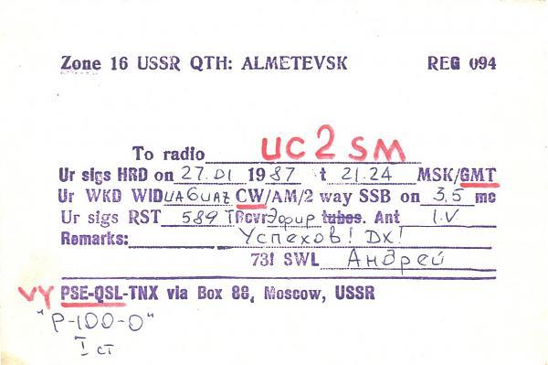 Нажмите на изображение для увеличения.  Название:UA4-094-426-to-UC2SM-1987-qsl-2s.jpg Просмотров:2 Размер:264.6 Кб ID:285285