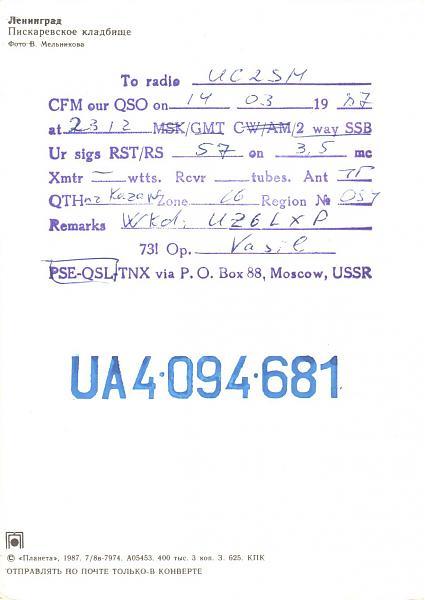 Нажмите на изображение для увеличения.  Название:UA4-094-681-to-UC2SM-1987-qsl-2s.jpg Просмотров:2 Размер:273.9 Кб ID:285287