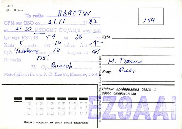 Нажмите на изображение для увеличения.  Название:EZ9AAI qsl ra9ctw 1982_.jpg Просмотров:2 Размер:85.9 Кб ID:285295