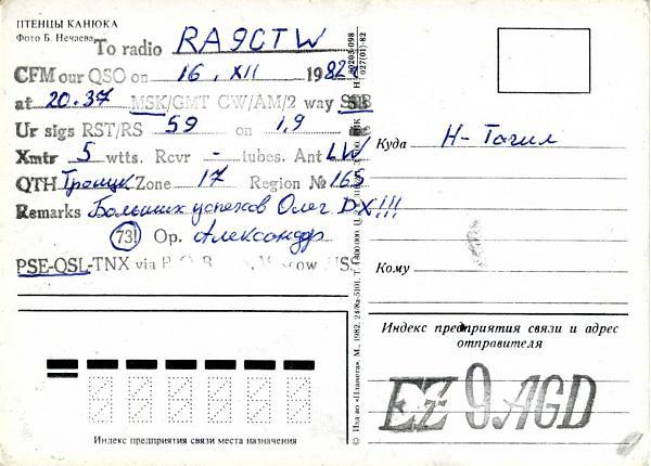 Нажмите на изображение для увеличения.  Название:EZ9AGD qsl ra9ctw 1982_.jpg Просмотров:2 Размер:184.9 Кб ID:285298
