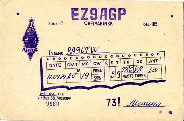 Нажмите на изображение для увеличения.  Название:EZ9AGP qsl ra9ctw 1984.jpg Просмотров:2 Размер:248.2 Кб ID:285299