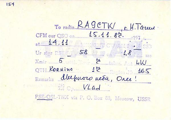 Нажмите на изображение для увеличения.  Название:RA9AVT qsl ra9ctw 1987_.jpg Просмотров:2 Размер:113.1 Кб ID:285301