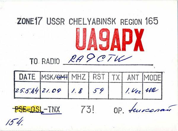 Нажмите на изображение для увеличения.  Название:UA9APX qsl ra9ctw 1984.jpg Просмотров:2 Размер:120.3 Кб ID:285302