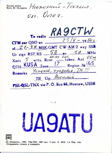 Нажмите на изображение для увеличения.  Название:UA9ATU qsl ra9ctw 1984_.jpg Просмотров:2 Размер:76.4 Кб ID:285306