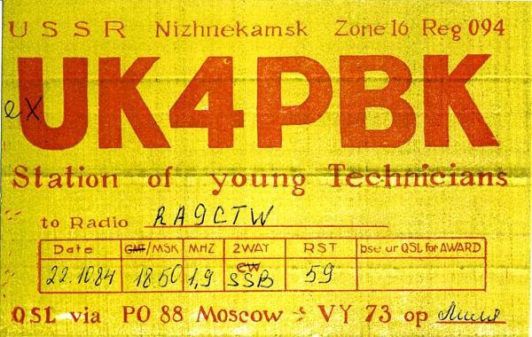 Нажмите на изображение для увеличения.  Название:UZ4PXQ qsl ra9ctw 1984_.jpg Просмотров:2 Размер:231.4 Кб ID:285308