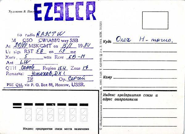 Нажмите на изображение для увеличения.  Название:EZ9CCR qsl ra9ctw 1984_.jpg Просмотров:2 Размер:192.7 Кб ID:285321
