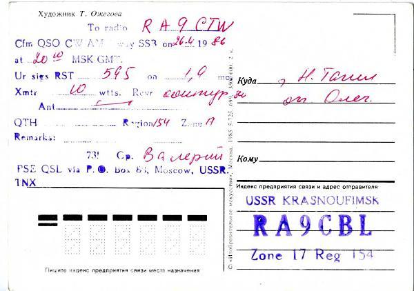 Нажмите на изображение для увеличения.  Название:RA9CBL qsl ra9ctw 1986_.jpg Просмотров:2 Размер:174.7 Кб ID:285325
