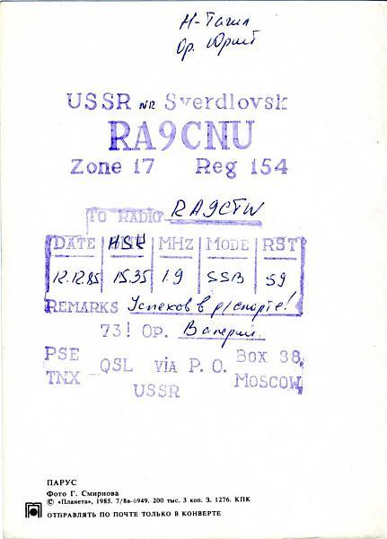 Нажмите на изображение для увеличения.  Название:RA9CNU qsl ra9ctw 1985_.jpg Просмотров:2 Размер:146.7 Кб ID:285327