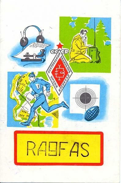 Нажмите на изображение для увеличения.  Название:RA9FAS qsl ra9ctw 1982.jpg Просмотров:2 Размер:75.4 Кб ID:285330