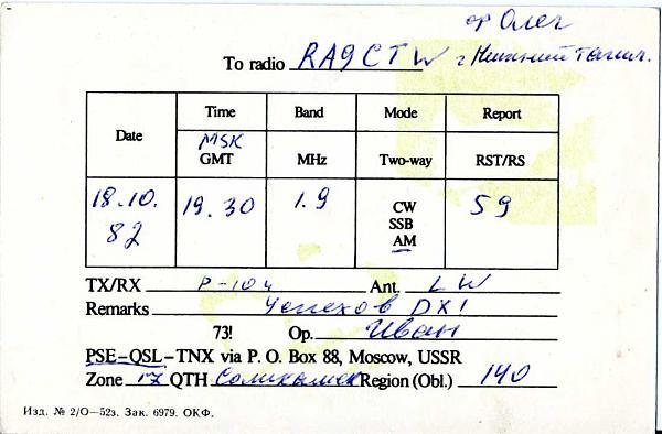 Нажмите на изображение для увеличения.  Название:RA9FAS qsl ra9ctw 1982_.jpg Просмотров:2 Размер:156.6 Кб ID:285331