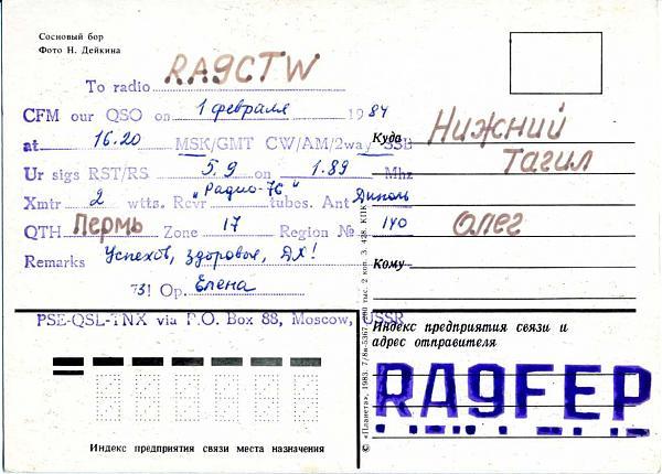 Нажмите на изображение для увеличения.  Название:RA9FEP qsl ra9ctw 1984_.jpg Просмотров:2 Размер:202.9 Кб ID:285333