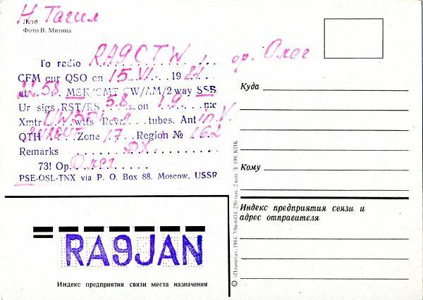 Нажмите на изображение для увеличения.  Название:RA9JAN qsl ra9ctw 1984_.jpg Просмотров:2 Размер:176.2 Кб ID:285363