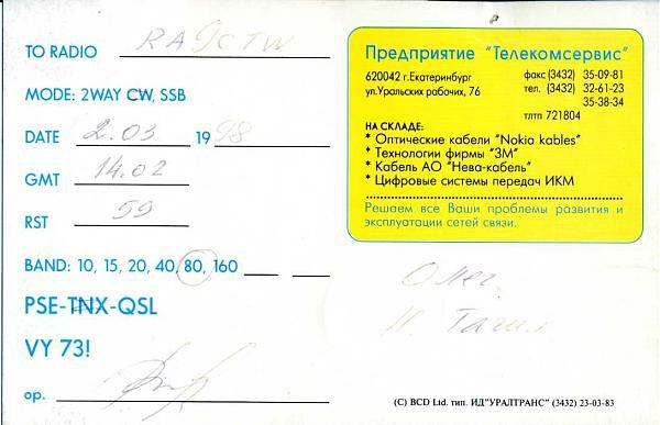Нажмите на изображение для увеличения.  Название:RU9CI qsl ra9ctw 1998_.jpg Просмотров:2 Размер:134.1 Кб ID:285365