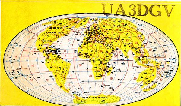 Нажмите на изображение для увеличения.  Название:UA3DGV qsl ra9ctw 1984.jpg Просмотров:2 Размер:174.2 Кб ID:285366